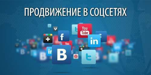 120 инструментов продвижения в социальных медиа