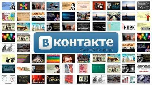 Группы про блоггинг и интернет-маркетинг вконтакте