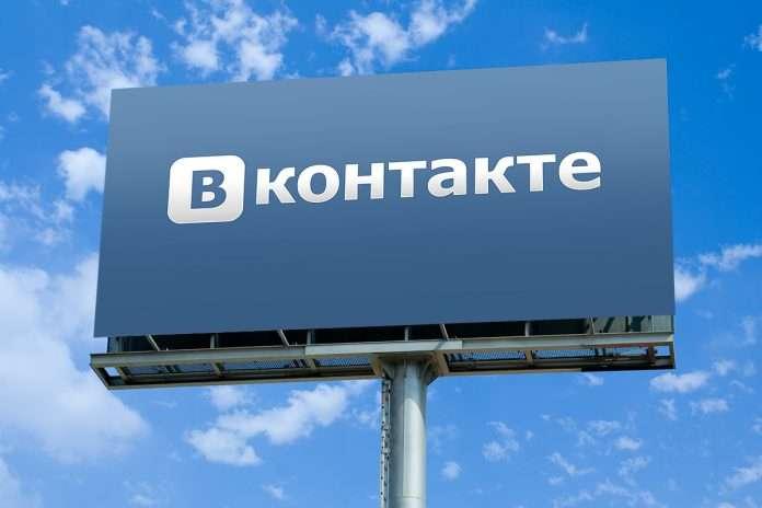 Реклама вконтакте - эффективность и стоимость