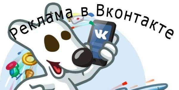 Руководство по рекламе Вконтакте - от терминов до заработка